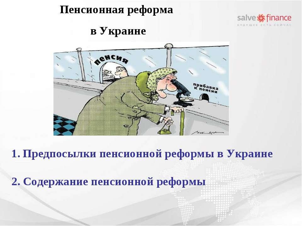 Предпосылки пенсионной реформы в Украине 2. Содержание пенсионной реформы Пен...