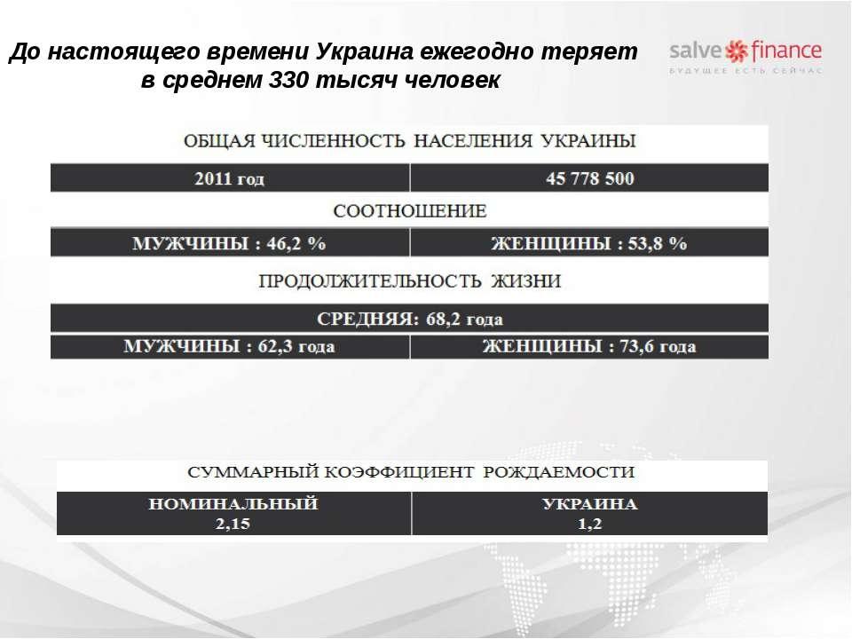 До настоящего времени Украина ежегодно теряет в среднем 330 тысяч человек