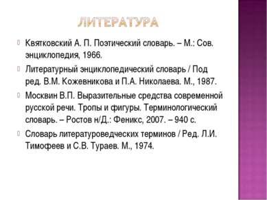 Квятковский А. П. Поэтический словарь. – М.: Сов. энциклопедия, 1966. Литерат...
