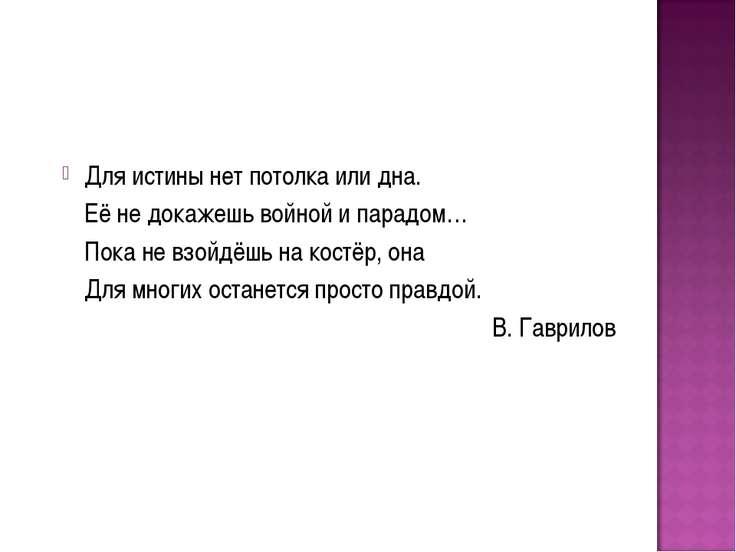 Для истины нет потолка или дна. Её не докажешь войной и парадом… Пока не взой...