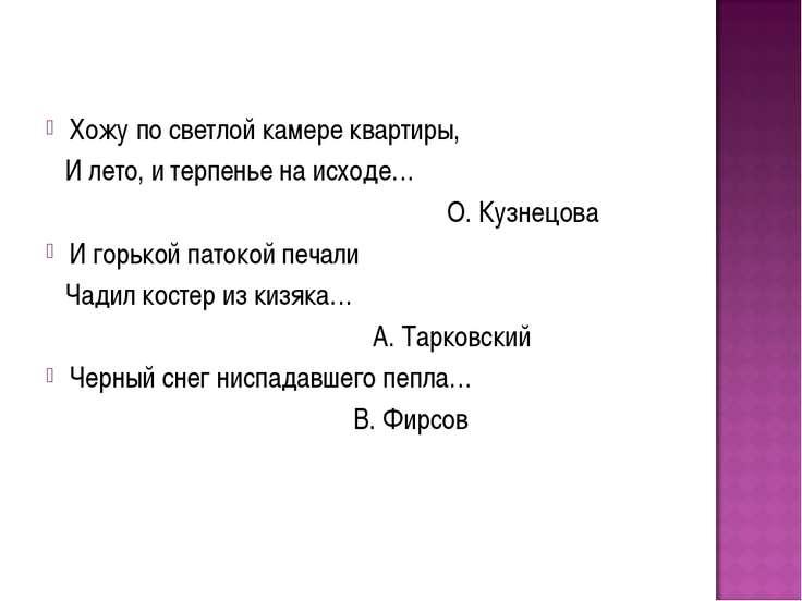 Хожу по светлой камере квартиры, И лето, и терпенье на исходе… О. Кузнецова И...