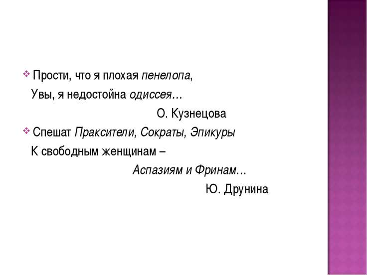 Прости, что я плохая пенелопа, Увы, я недостойна одиссея… О. Кузнецова Спешат...