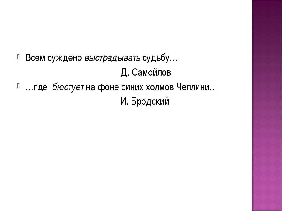 Всем суждено выстрадывать судьбу… Д. Самойлов …где бюстует на фоне синих холм...