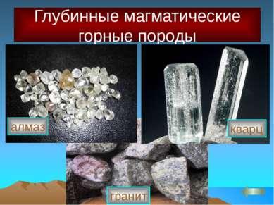 Минералами и горными породами Магматические, осадочные и метаморфические Глуб...