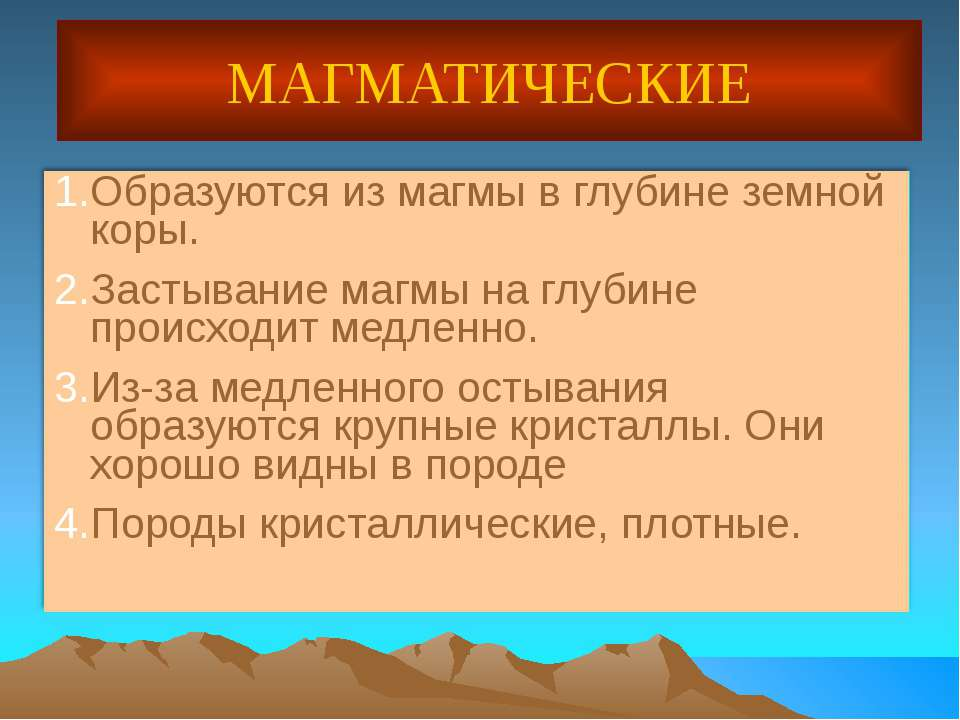 Полезные ископаемые Ленинградской области Какие вы знаете минералы и горные п...