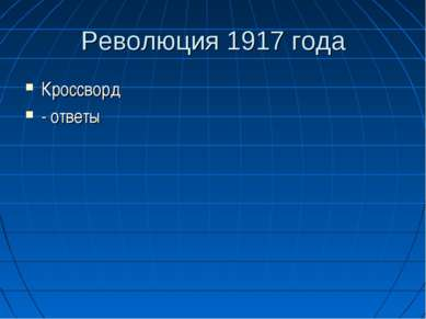 Революция 1917 года Кроссворд - ответы