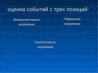 оценка событий с трех позиций: Материалистическое направление Технологическое...