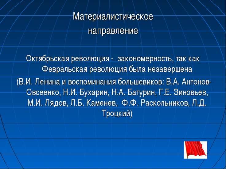 Материалистическое направление Октябрьская революция - закономерность, так ка...