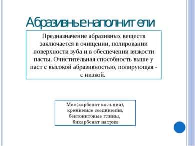 Абразивные наполнители Предназначение абразивных веществ заключается в очищен...