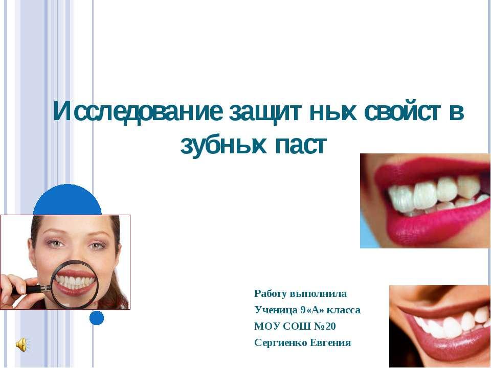 Исследование защитных свойств зубных паст Работу выполнила Ученица 9«А» класс...