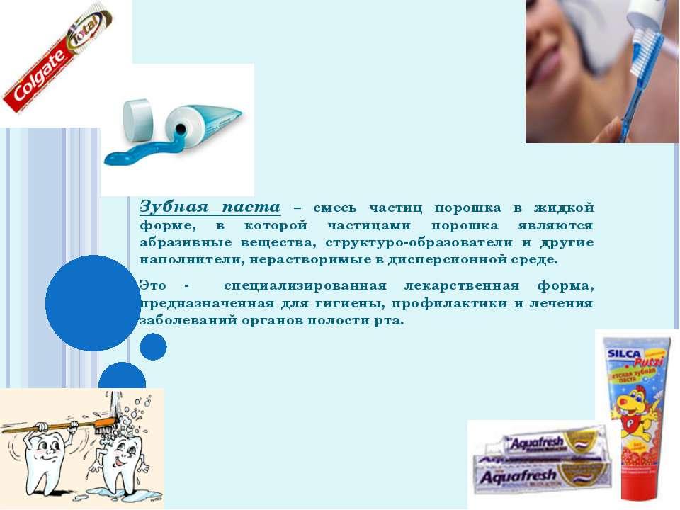 Зубная паста – смесь частиц порошка в жидкой форме, в которой частицами порош...