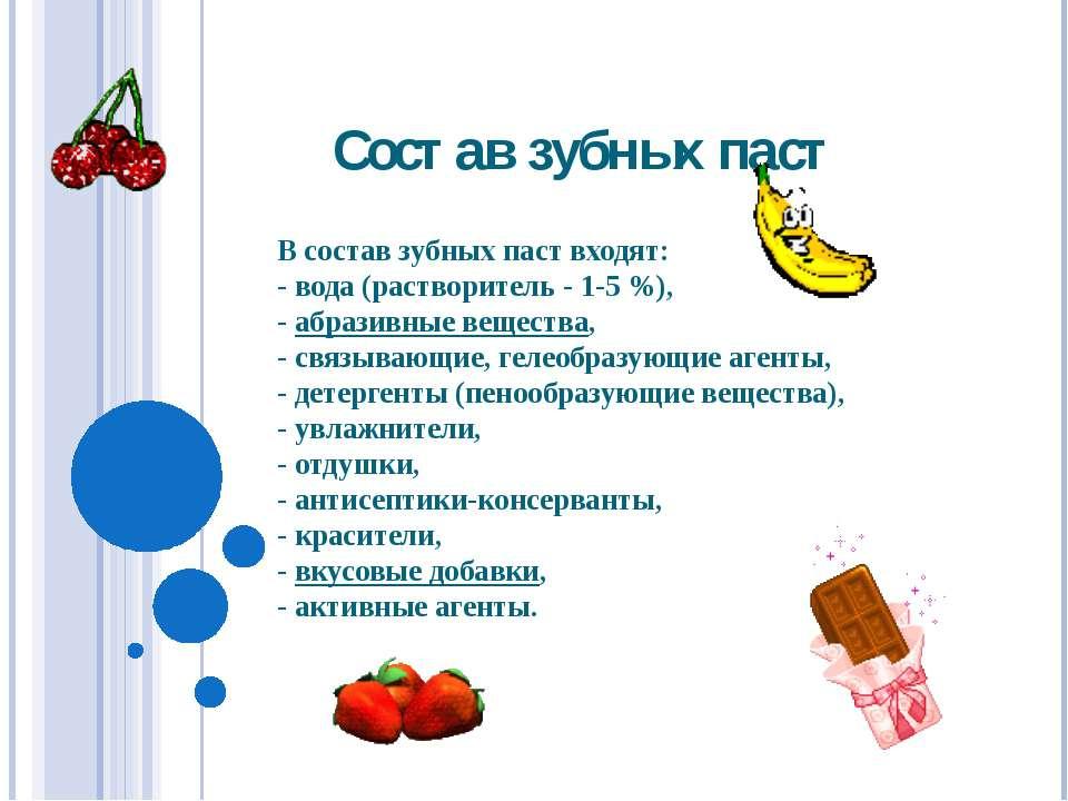Состав зубных паст В состав зубных паст входят: - вода (растворитель - 1-5 %)...