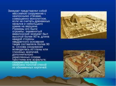 Зиккурат представлял собой массивное сооружение с наклонными стенами, соверше...