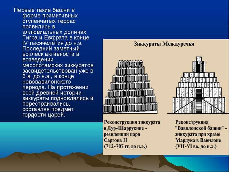 Первые такие башни в форме примитивных ступенчатых террас появились в аллювиа...