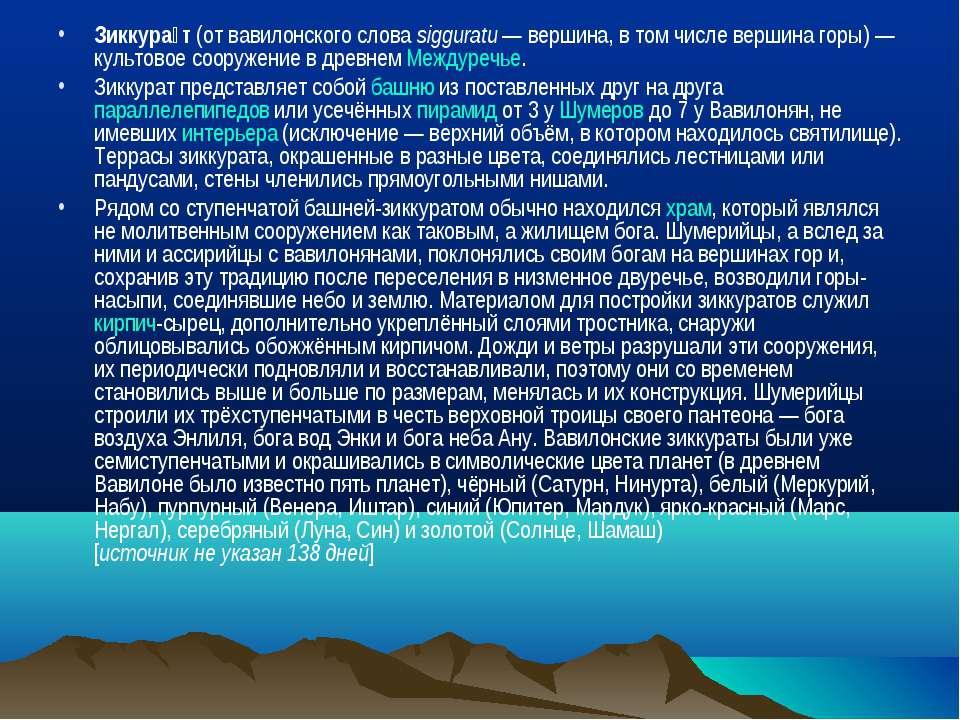 Зиккура т (от вавилонского слова sigguratu— вершина, в том числе вершина гор...