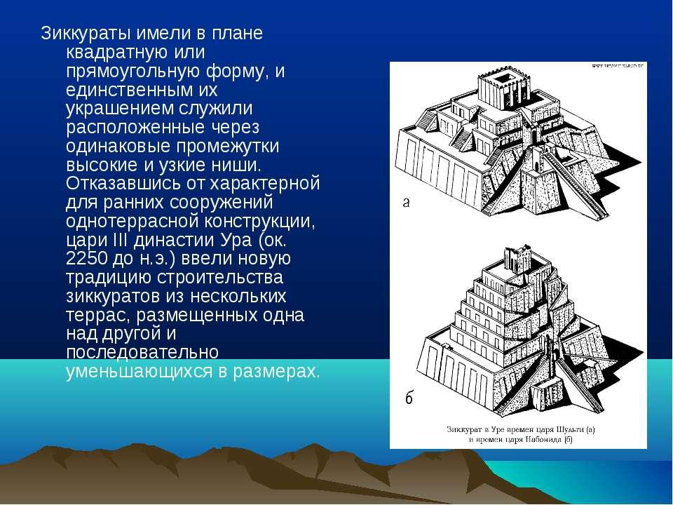 Зиккураты имели в плане квадратную или прямоугольную форму, и единственным их...