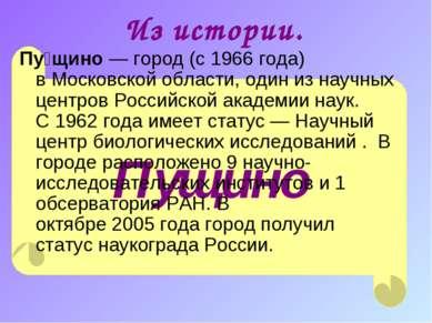 Из истории. Пу щино— город (с1966года) вМосковской области,один из научн...