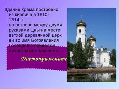 Здание храма построено изкирпичав1810-1814гг наостровемежду двумя рукав...