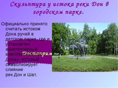 Скульптура у истока рекиДонв городском парке. Официально принято считать ис...