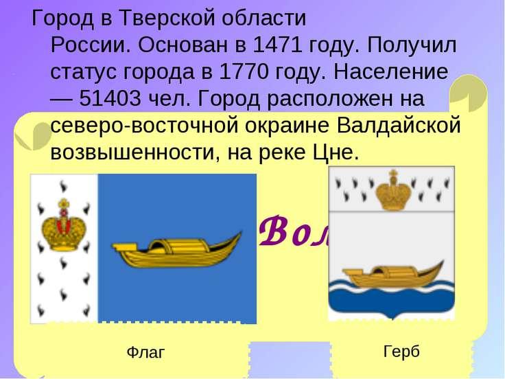 Город вТверской области России.Основан в1471 году. Получил статус города в...