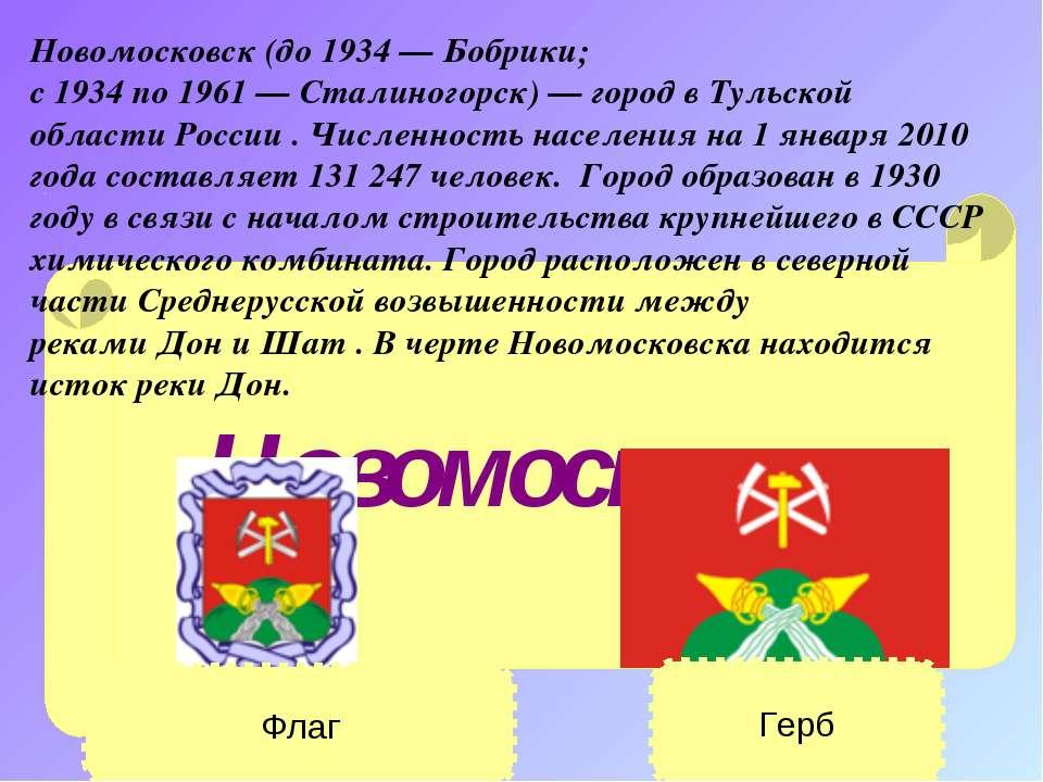Новомосковск Новомосковск(до1934—Бобрики; с1934по1961—Сталиногорск)...