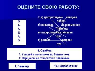 7. а) декоративные ландыш лилия б) пищевые безвременник пшеница в) лекарствен...