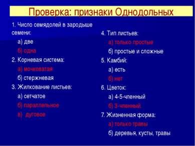 Проверка: признаки Однодольных 1. Число семядолей в зародыше семени: а) две б...