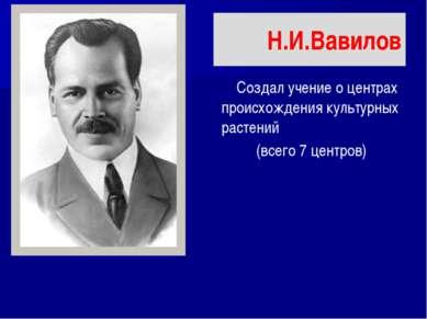 Н.И.Вавилов Создал учение о центрах происхождения культурных растений (всего ...