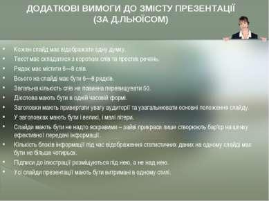 ДОДАТКОВІ ВИМОГИ ДО ЗМІСТУ ПРЕЗЕНТАЦІЇ (ЗА Д.ЛЬЮЇСОМ) Кожен слайд має відобра...