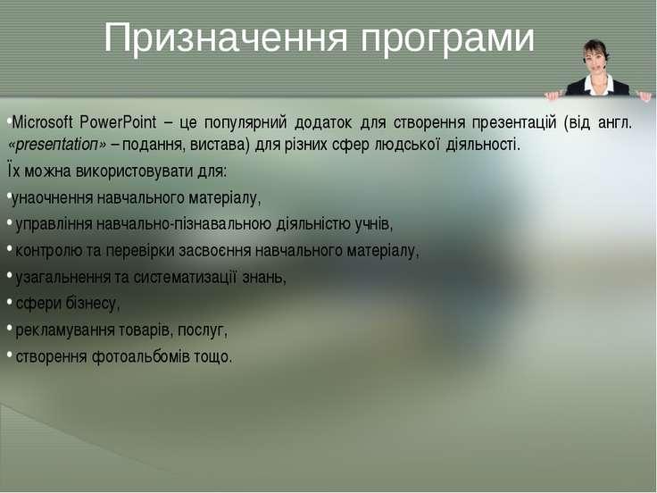 Призначення програми Microsoft PowerPoint – це популярний додаток для створен...
