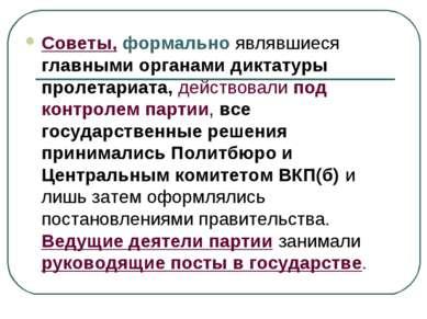 Советы, формально являвшиеся главными органами диктатуры пролетариата, действ...