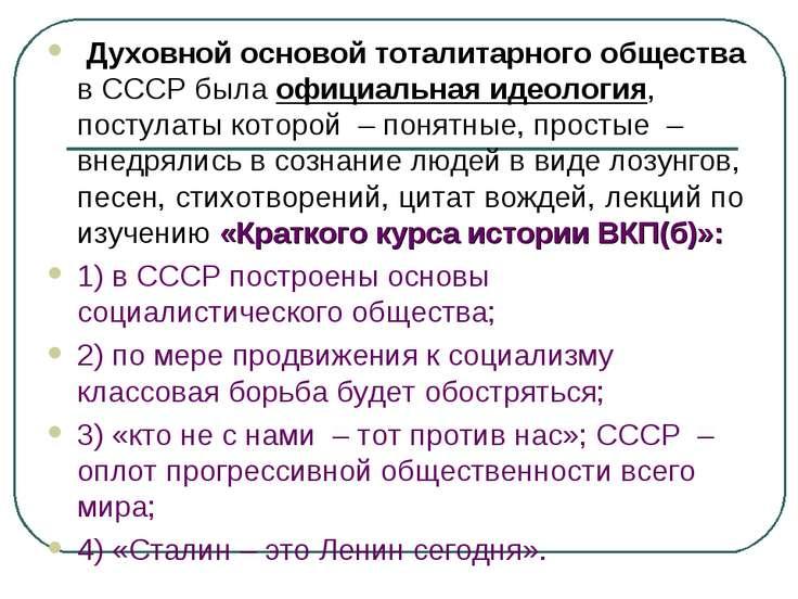 Духовной основой тоталитарного общества в СССР была официальная идеология, по...