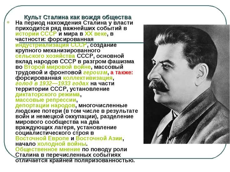 Культ Сталина как вождя общества На период нахождения Сталина у власти приход...