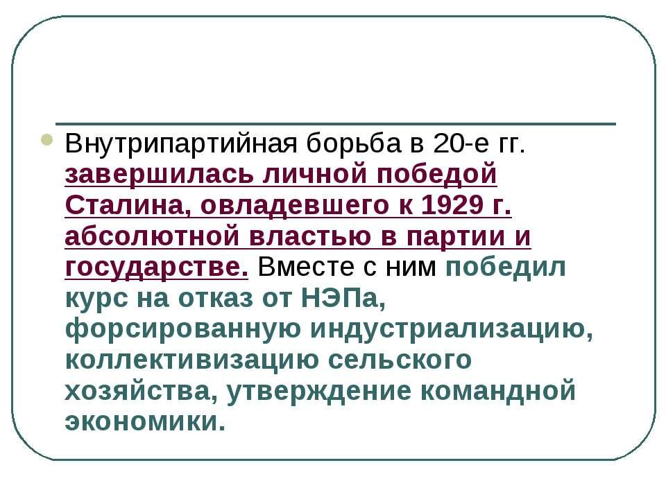 Внутрипартийная борьба в 20-е гг. завершилась личной победой Сталина, овладев...