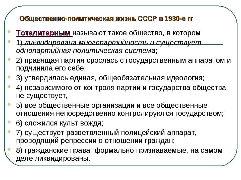 Общественно-политическая жизнь СССР в 1930-е гг Тоталитарным называют такое о...