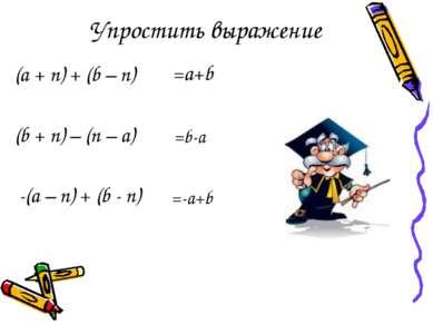 Упростить выражение (a + n) + (b – n) (b + n) – (n – a) -(a – n) + (b - n) =а...