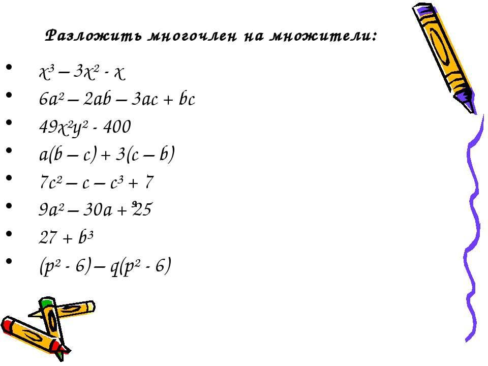 x³ – 3x² - x 6a² – 2ab – 3ac + bc 49x²y² - 400 a(b – c) + 3(c – b) 7c² – c – ...