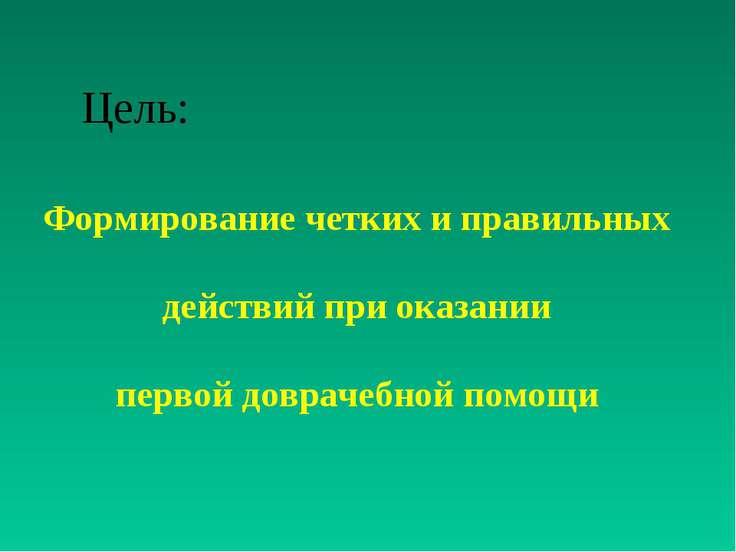 Цель: Формирование четких и правильных действий при оказании первой доврачебн...