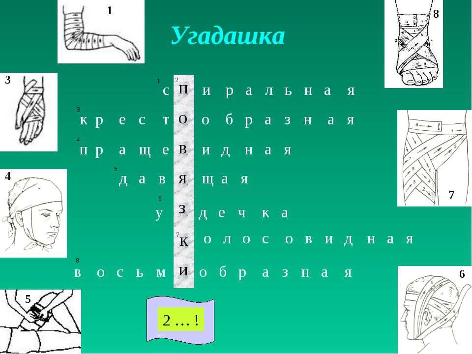 Угадашка 1 2 … ! 3 4 5 6 7 8 1 2 3 4 5 6 7 8 п о в я з к и