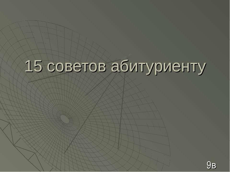 15 советов абитуриенту 9в