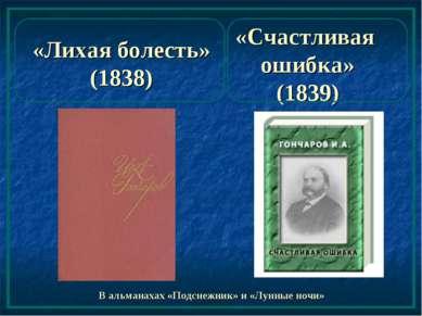 «Лихая болесть» (1838) «Счастливая ошибка» (1839) В альманахах «Подснежник» и...