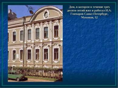 Дом, в котором в течение трех десяти-летий жил и работал И.А. Гончаров Санкт-...