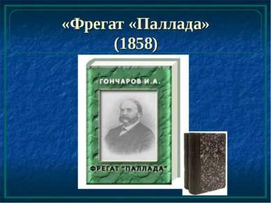 «Фрегат «Паллада» (1858)