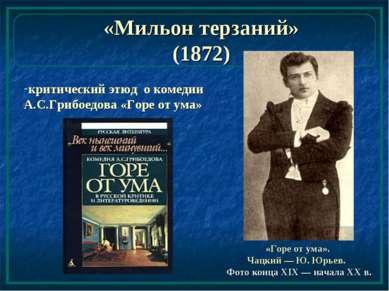 «Мильон терзаний» (1872) критический этюд о комедии А.С.Грибоедова «Горе от у...
