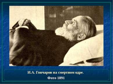 И.А. Гончаров на смертном одре. Фото 1891