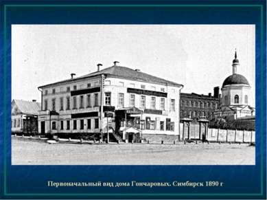 Первоначальный вид дома Гончаровых. Симбирск 1890 г