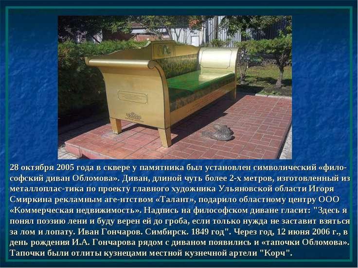 28 октября 2005 года в сквере у памятника был установлен символический «фило-...
