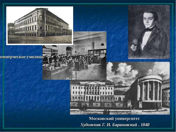 Коммерческое училище Московский университет Художник Г. И. Барановский . 1848