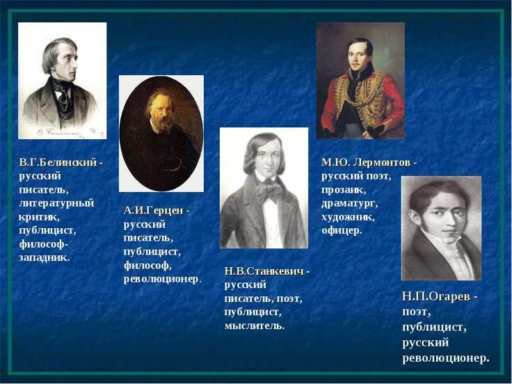 В.Г.Белинский - русский писатель, литературный критик, публицист, философ-зап...