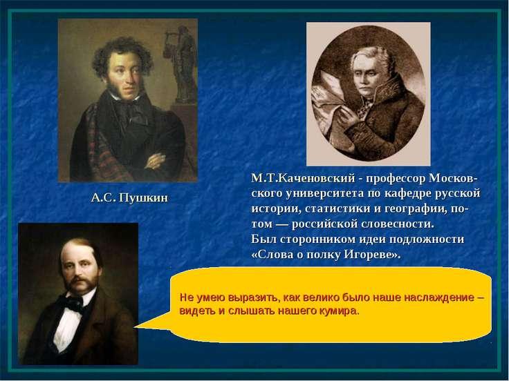 А.С. Пушкин М.Т.Каченовский - профессор Москов-ского университета по кафедре ...